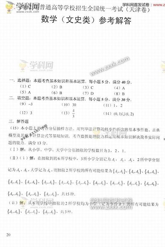 2012高考天津卷数学试题答案