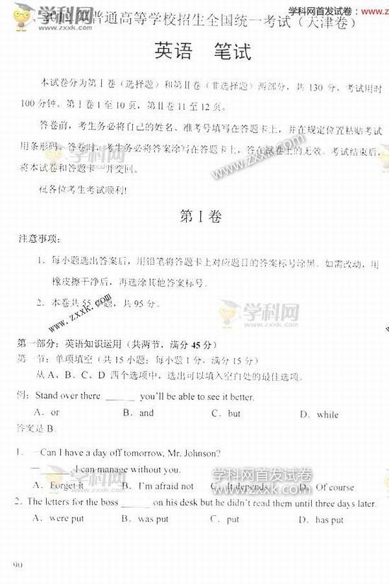 2012高考天津卷英语试题