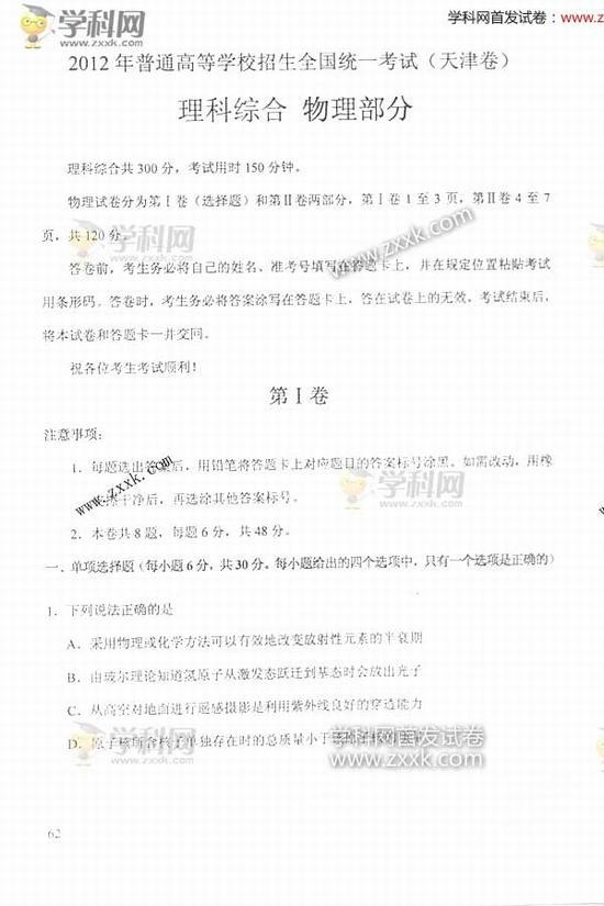 2012高考天津卷理综试题