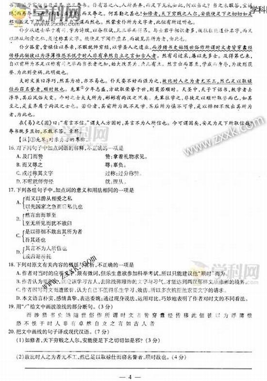 2012浙江三本分数线_2012浙江卷高考语文试题及答案(4)_高考网