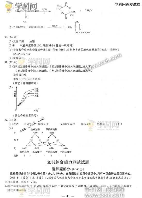 2012浙江三本分数线_2012浙江卷高考理综答案(5)_高考网