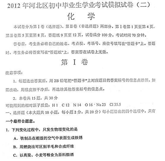 2012年天津河北区中考二模化学试题