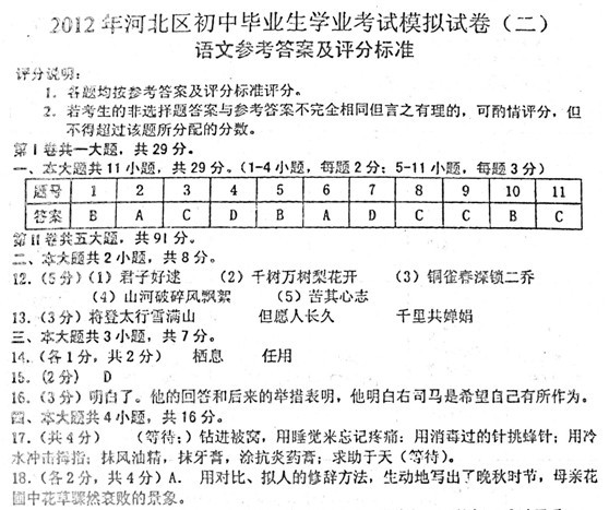 2012年天津河北区中考二模语文试题答案