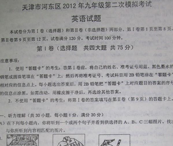 2012年天津市河东区中考二模英语试题