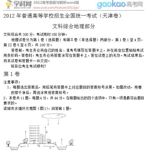 2012高考天津卷文综试题及答案