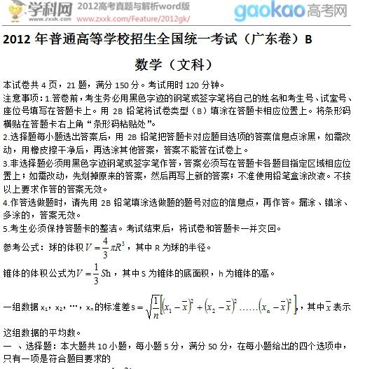 2012广东卷高考数学文科试题及答案