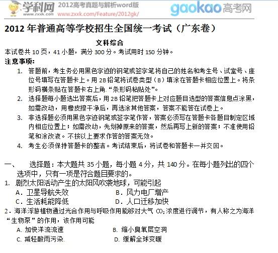 2012广东卷高考文综试题及答案