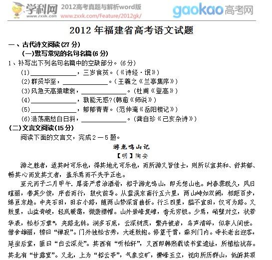 2012福建卷高考语文试题及答案