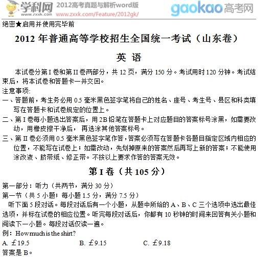 2012山东卷高考英语试题及答案