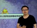 [公开课]   2012北京高考化学试题评析