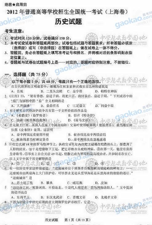 2012上海高考历史试卷