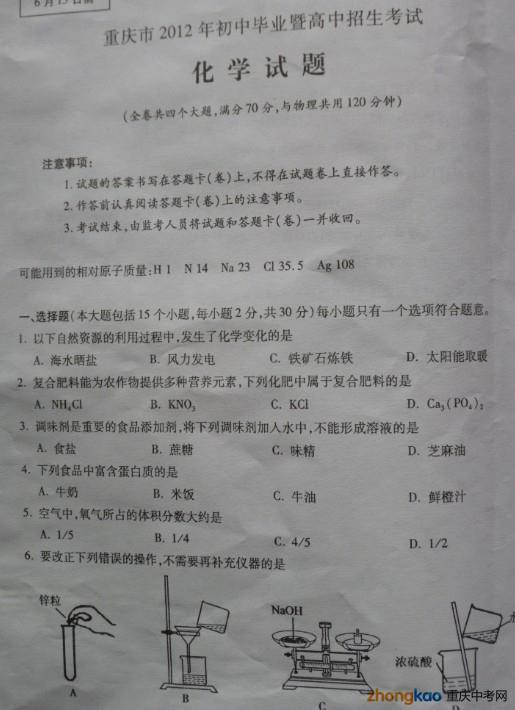 查看2012重庆中考化学试题答案请点击 2012重庆中考化学