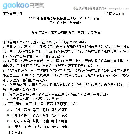 2012广东卷高考语文答案