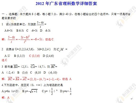 2012广东卷高考数学(理)答案