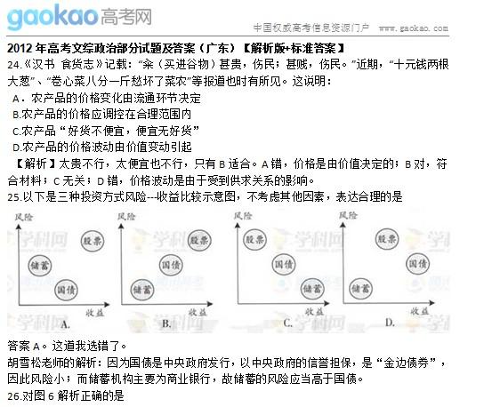 2012广东卷高考文综答案