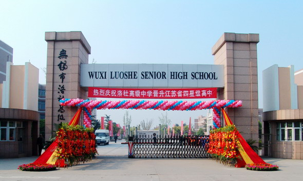 洛社高级中学