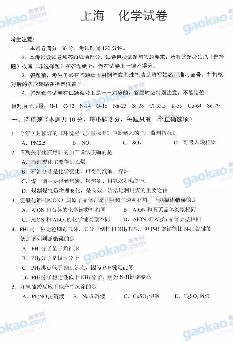 2012上海高考化学试卷