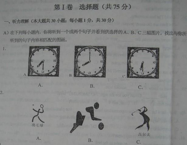 2012年天津市和平区中考二模英语试题