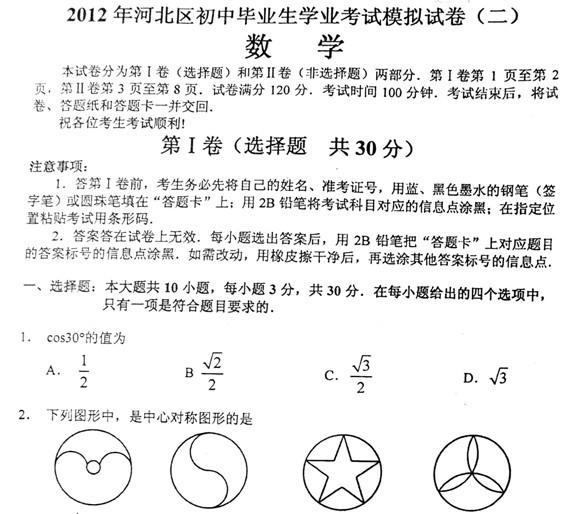 2012年天津市河北区中考二模数学试题