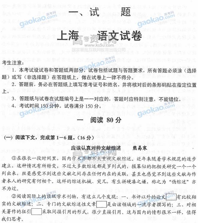 2012上海高考语文试卷及参考答案