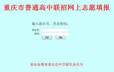 2012年重庆中考志愿填报