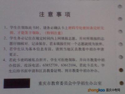 2012重庆中考志愿填报密码卡注意事项
