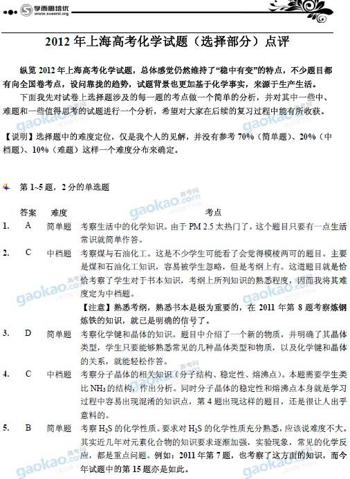 2012年上海高考化学试题(选择部分)