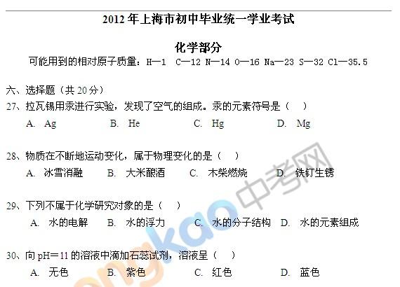 2012年上海中考化学试卷