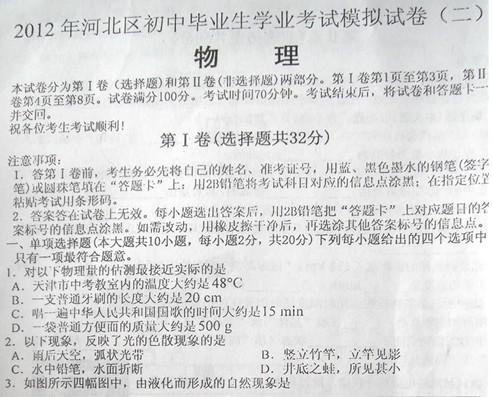 2012年天津河北区中考二模物理试题