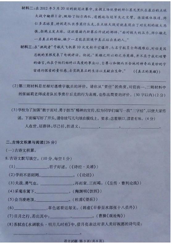 中考作文 中考题库 > 2012重庆中考语文试题(3)