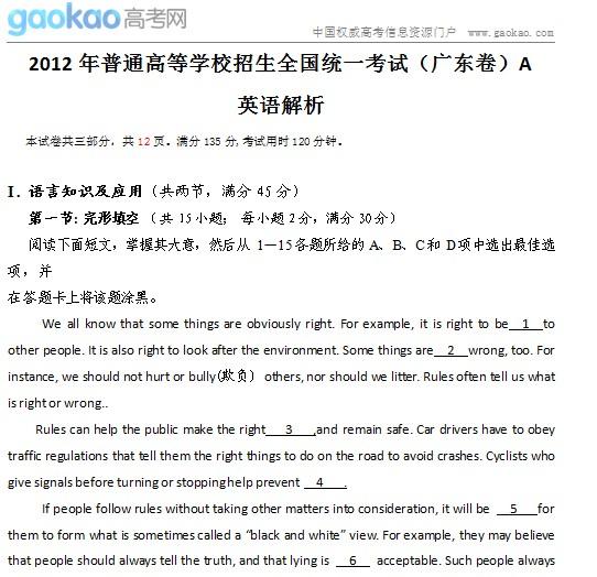 2012广东卷高考英语答案