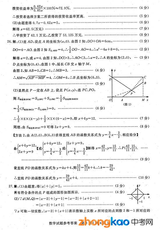 2012年无锡中考数学答案