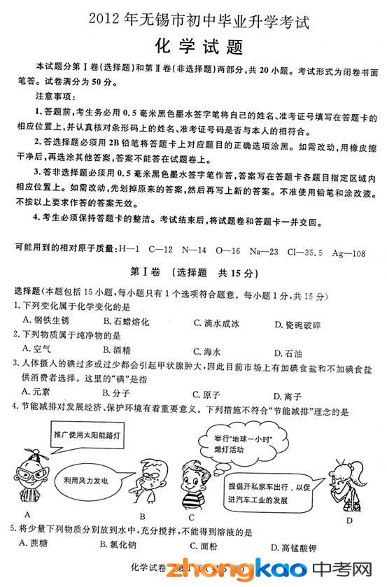 2012年江苏省无锡中考化学试题
