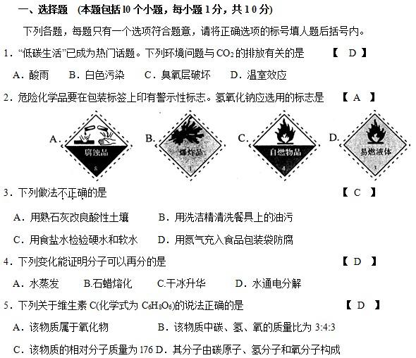 2012河南中招_2010年河南中招化学试题及答案_化学真题_郑州中考网