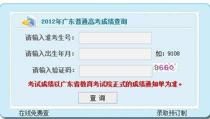 2012广东高考成绩查询系统已开通
