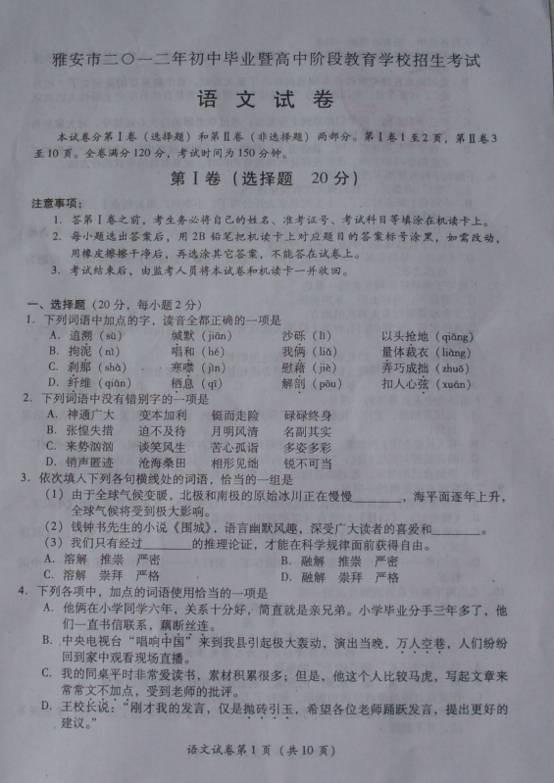 2012雅安中考语文试题_作文网