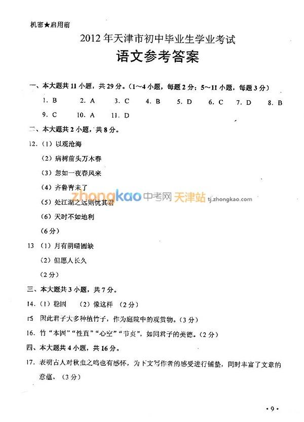 2012年天津中考语文试题答案