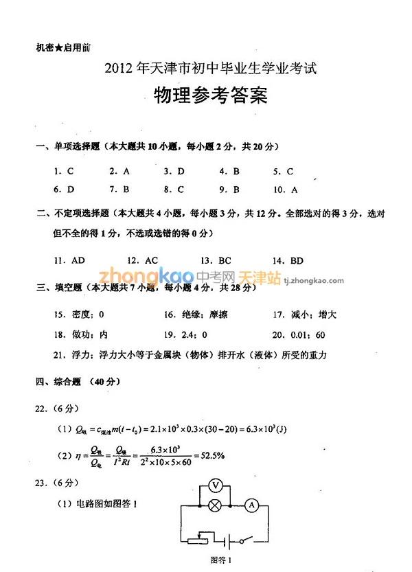 2012年天津中考物理试题答案