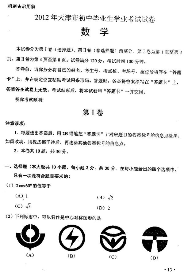 2012年天津中考数学试题