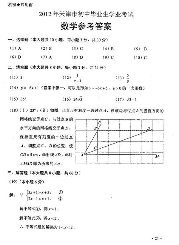 2012年天津中考数学试题答案