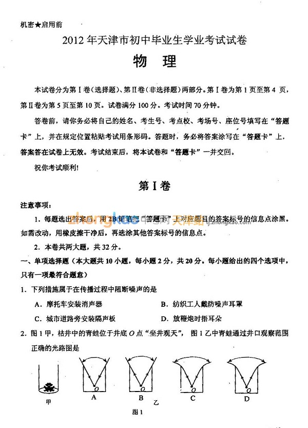 2012年天津中考物理试题