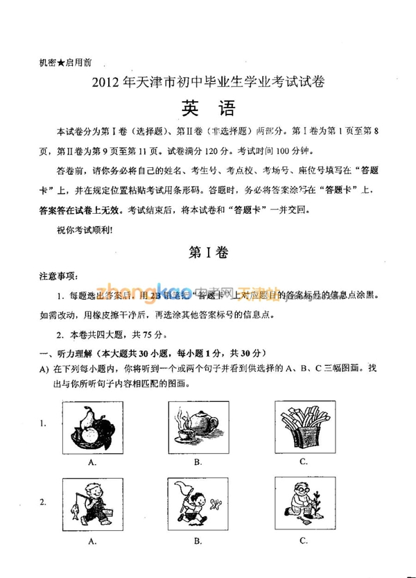 独家发布:2012年天津中考英语试题及答案