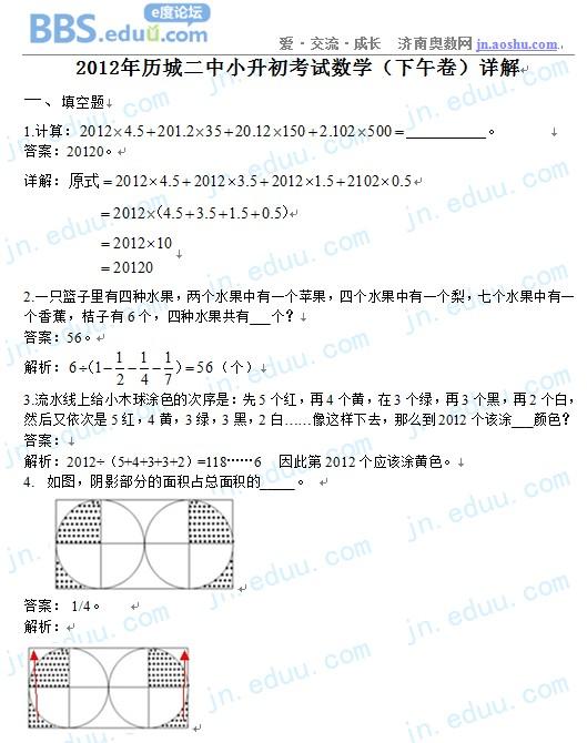 2012,稼轩中学,小升初,考试,数学试卷,真题,下午,答案