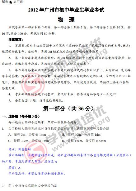 2012广州中考物理真题 2012广州中考物理