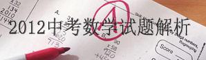 2012北京中考数学试题在线分析