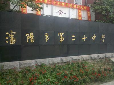 2011年沈阳市第二十中学中考公费726 择校722