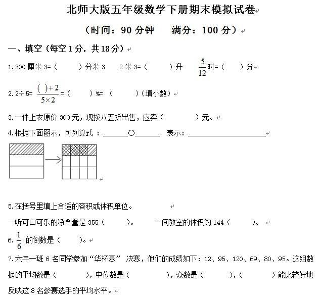 五年级下册数学周记_北师大版小学五年级数学下册期末测试题及答案_小升初模拟题 ...