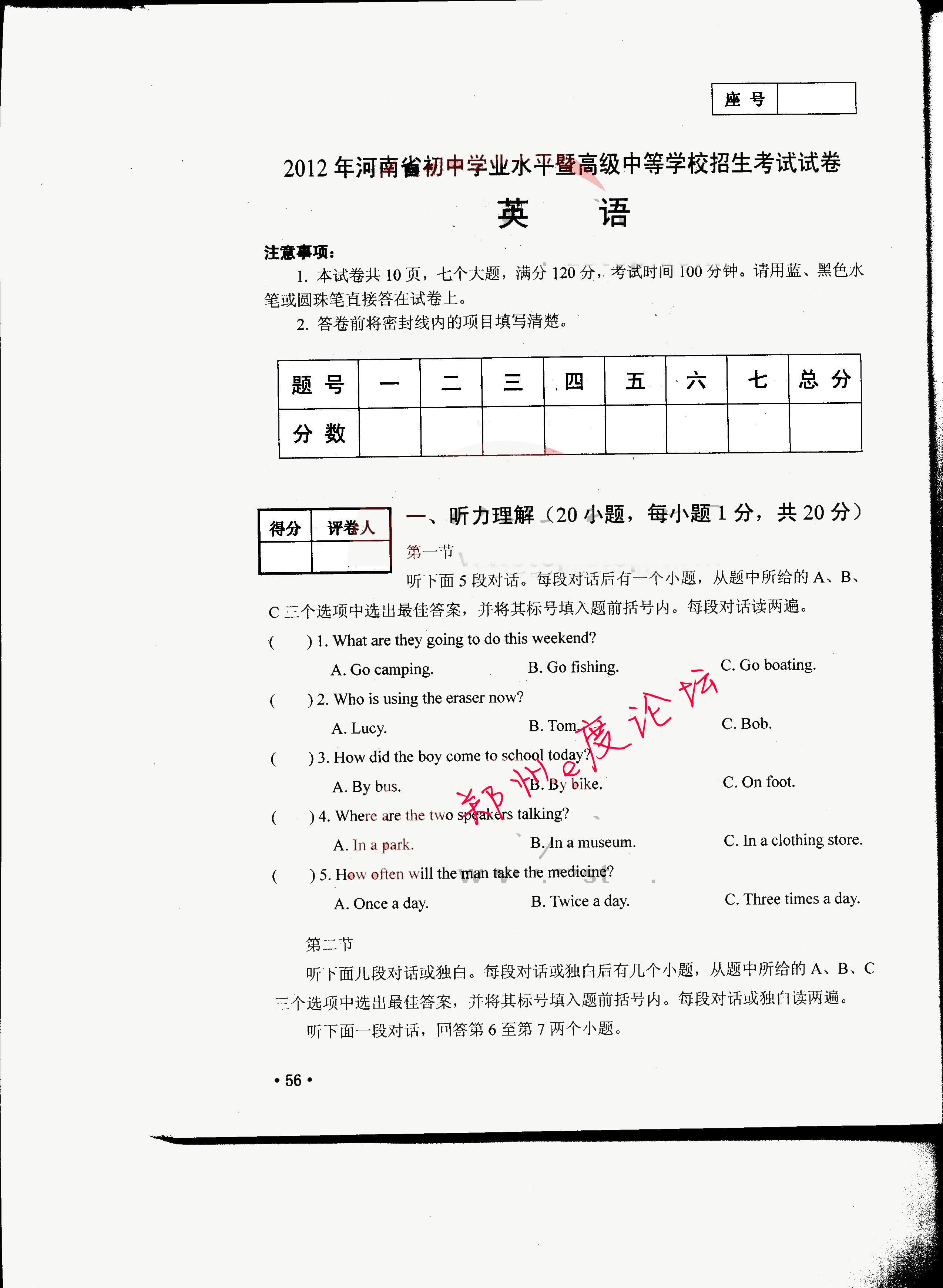 2012河南中招_2012年河南中招英语试题及答案_英语真题_郑州中考网