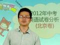 [公开课] 2012北京中考英语试题评析
