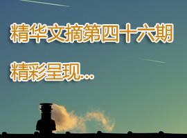 精华文摘第四十六期精彩呈现